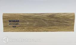 Плинтус ПВХ Wimar 825 дуб пальмира